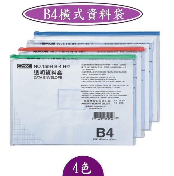 COX -B4橫式資料袋-NO.155H/395×290m/m