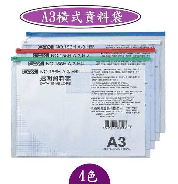 COX -A3橫式資料袋-NO.156H/尺寸/445×330m/m