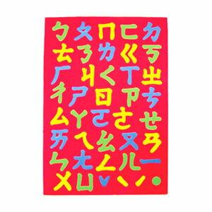 成功 #2150A 彩色幼教磁鐵板(注音)