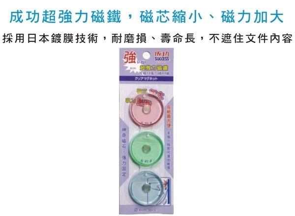 【成功】2143 4公分超強力磁鐵