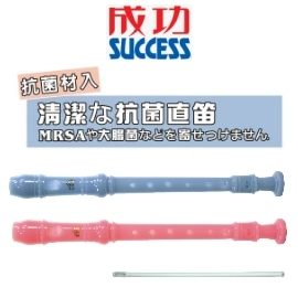 【成功】2000B 抗箘德式直笛