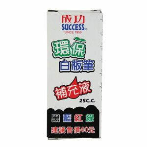 成功SUCCESS環保白板筆補充液25c.c