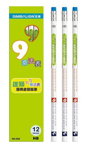 雄獅 NO.998HB 九九乘法表皮頭鉛筆-12支入 / 打