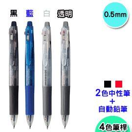 ZEBRA SJ2 SARASA 2 S中性筆 自動鉛筆^(0.5mm^)
