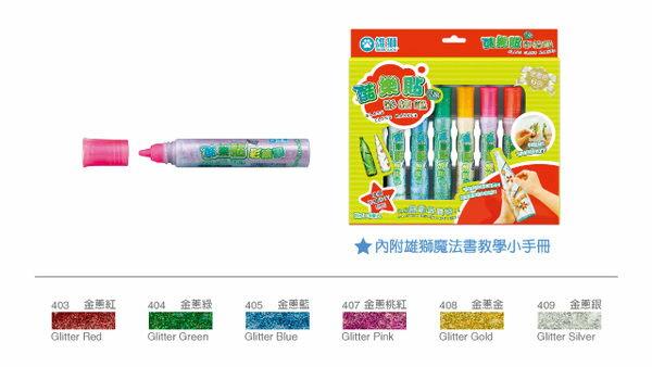 雄獅酷樂貼彩繪筆(金蔥色)GCM-62