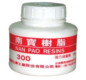 南寶樹脂 NO:300 (台灣製造)