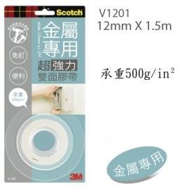 3M 金屬 超強雙面膠12mm V1201