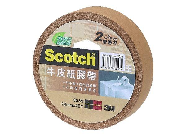 3M牛皮紙膠帶 24mm * 40Y(單捲)