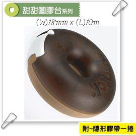 3M隱形膠10MX1捲+甜甜圈膠台(巧克力+咖啡)
