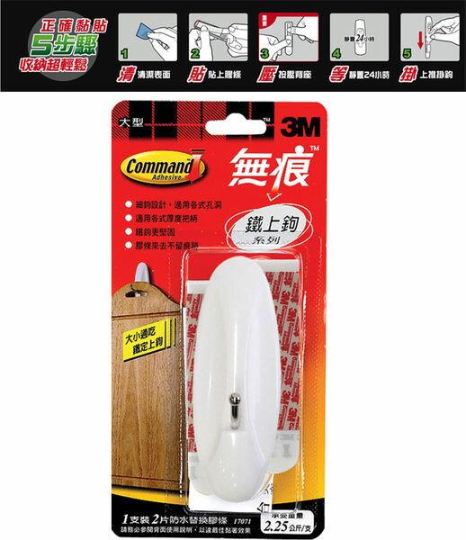 3M 無痕大型鐵上鉤27071^(承重2.25kg 支^)