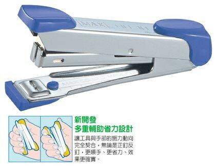 振詮文具房 MAX-新HD-10 釘書機