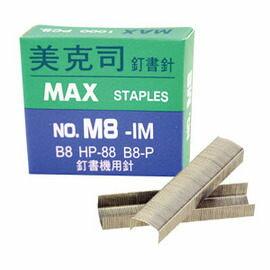 MAX美克司8號釘書針M8/6.8mm(10盒入)