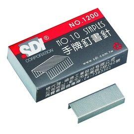 SDI 1200訂書針10號 ^(20小盒^)