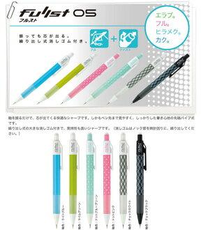 ZEBRA MA72 Fullst搖搖自動鉛筆0.5mm