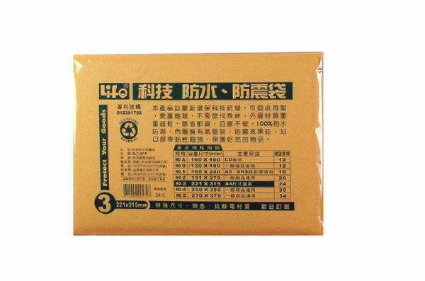 振詮文具房:NO.3撕不破防水防震袋(A4尺寸適用10個裝包)