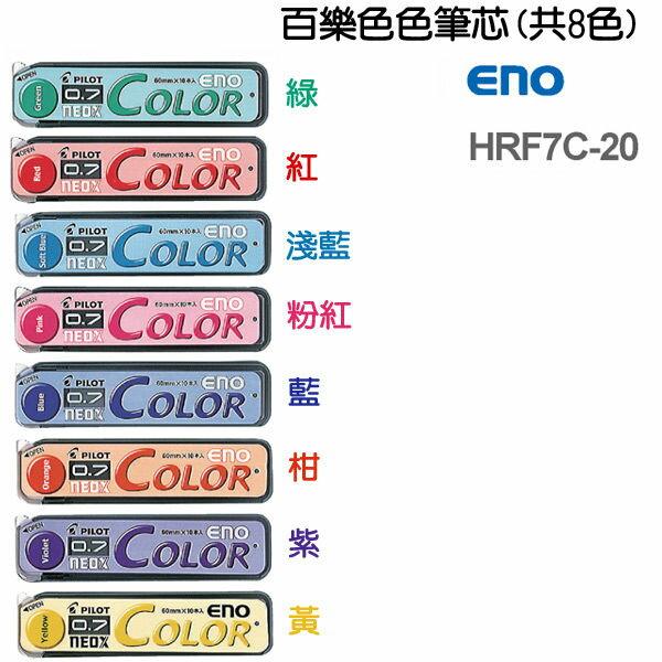 PILOT 百樂COLOR色色鉛筆心0.7mm