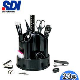 SDI 1018 23件萬用文具組