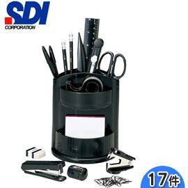 SDI 1021 17件萬用文具組
