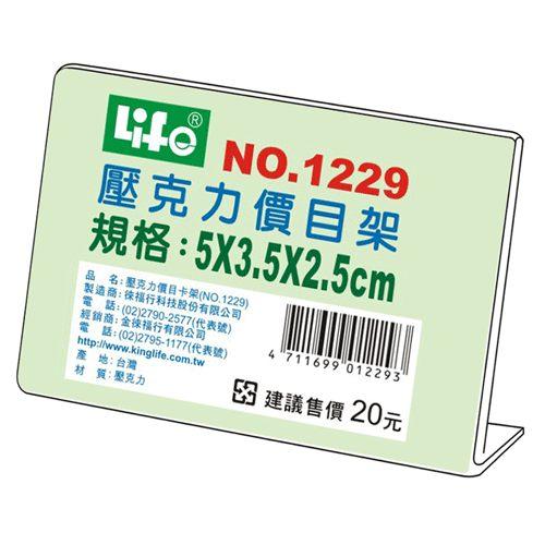 壓克力L型標示架(5x3.5x2.5cm)