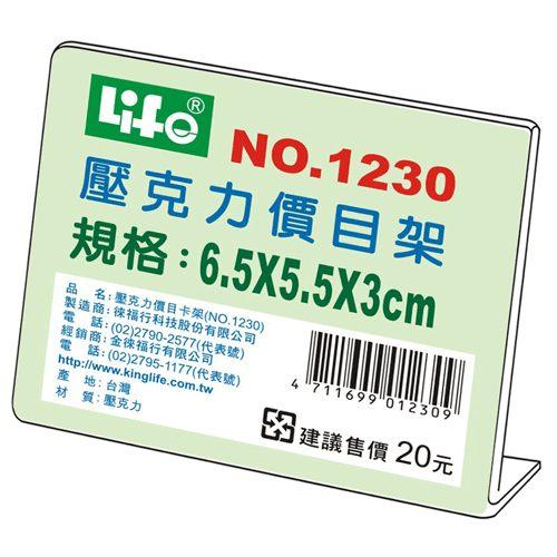 壓克力L型標示架(6.5x5.5x3cm)
