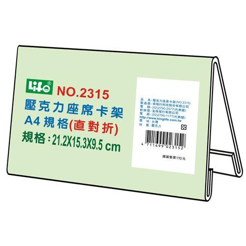 壓克力座席卡架-A4直對摺(21.2x15.3x9.5cm)