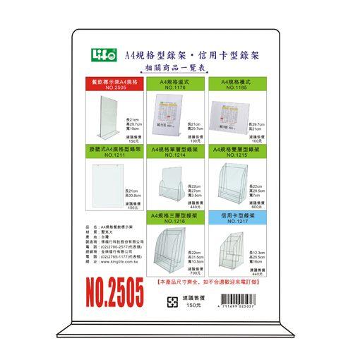 壓克力餐飲標示架~A4規格2505^(21X29.7X10cm^)