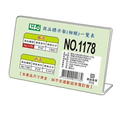 """橫式壓克力商品標示架1178 3""""X2""""(7.6X5.1cm)"""