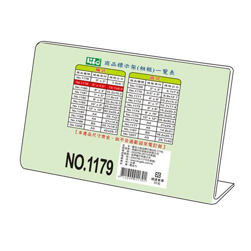"""橫式壓克力商品標示架1179- 5""""X3 1/2""""(12.7X8.9cm)"""