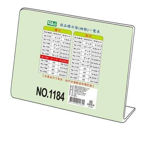 橫式壓克力 標示架1184~12  X10  ^(30.5X25.4cm^)