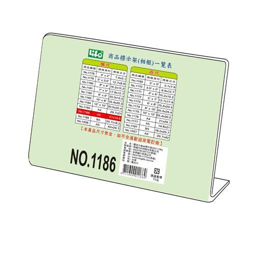 橫式壓克力商品標示架1186-A5(21X14.8cm)