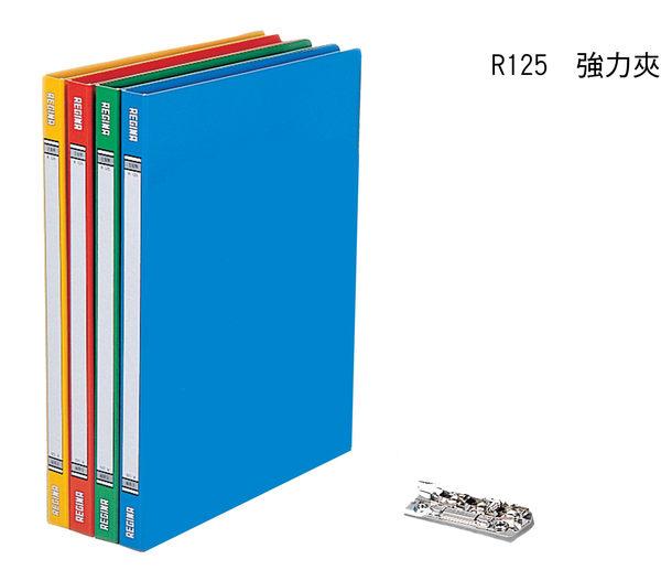 立強牌R125 中強力檔案夾(24入)