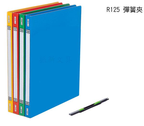 立強牌R125 中彈簧二孔檔案夾(24入)