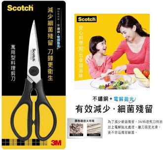 3M Scotch 萬用型料理剪刀