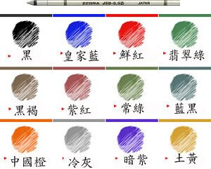 ZEBRA RJSB5中性筆替芯系列0.4