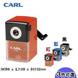 CARL CP-90 削鉛筆機