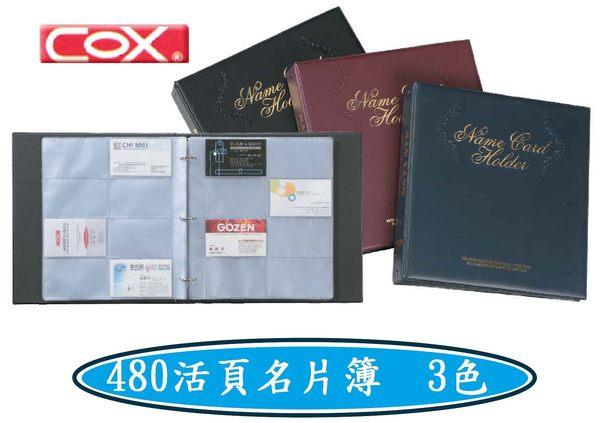 COX -480活頁名片簿-NH-10
