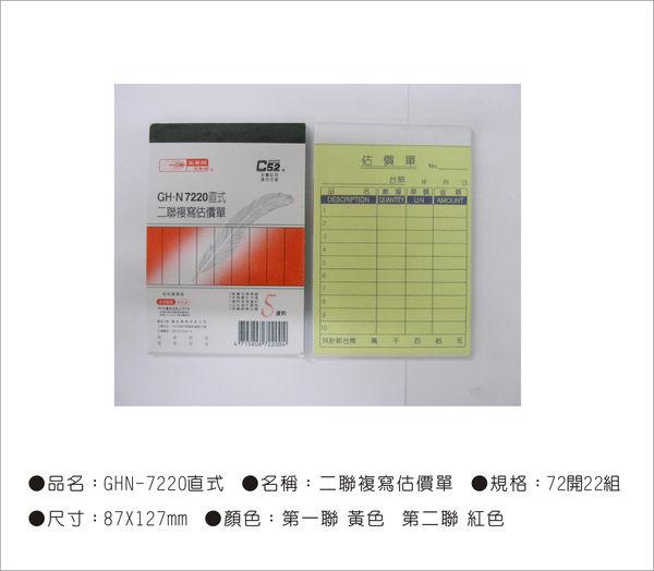 光華牌7220-二聯複寫估價單20本/包