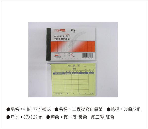光華牌7221~二聯複寫估價單20本 包