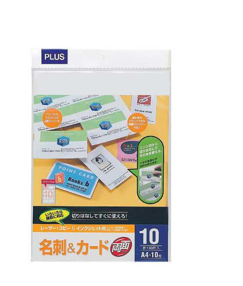 PLUS 46-012 特級名片紙A4