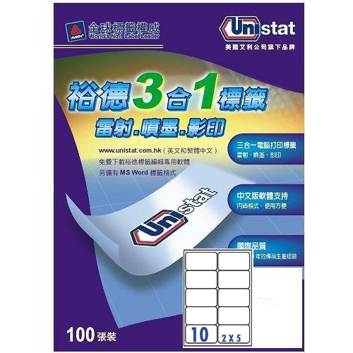 裕德 U4268 10格 3合1電腦標籤^(100張 盒^)