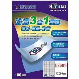 裕德 U2609 203格 3合1電腦標籤^(100張 盒^)