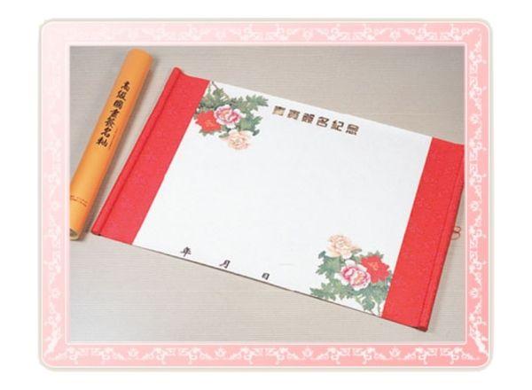 【簽名簿】84A2-3 通用國畫簽名軸(富貴花)