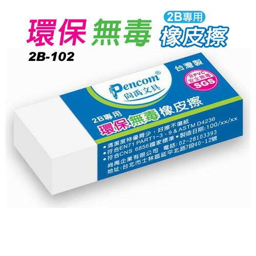 Pencom環保2B專用無毒橡皮擦102(40入/盒)