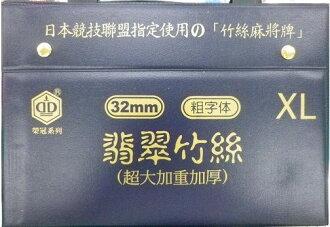 榮冠第二代翡翠竹絲豪華麻將(32mm)