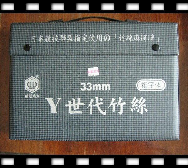 榮冠Y世代竹絲豪華麻將(33mm)粗字體