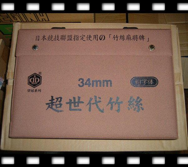 榮冠超世代竹絲豪華麻將(34mm)粗字體