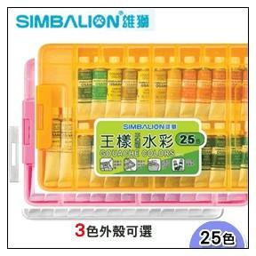 王樣25色膠盒水彩GCP~25^(橘  紅  白^)3色