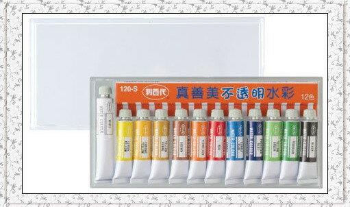 利百代120-S 真善美水彩 12c(盒)