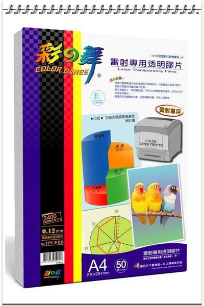 彩之舞 HY–F09 雷射專用透明膠片(彩雷) 0.12mm A4-50張入 / 包