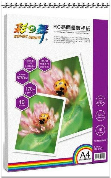 彩之舞 HY–B601 RC亮面優質相紙‧防水 170g A4 - 10張入 / 包